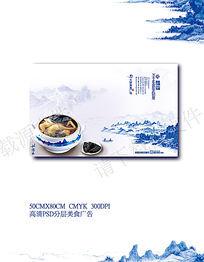 中华饮食广告