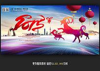 2015年羊年春节联欢晚会背景板设计
