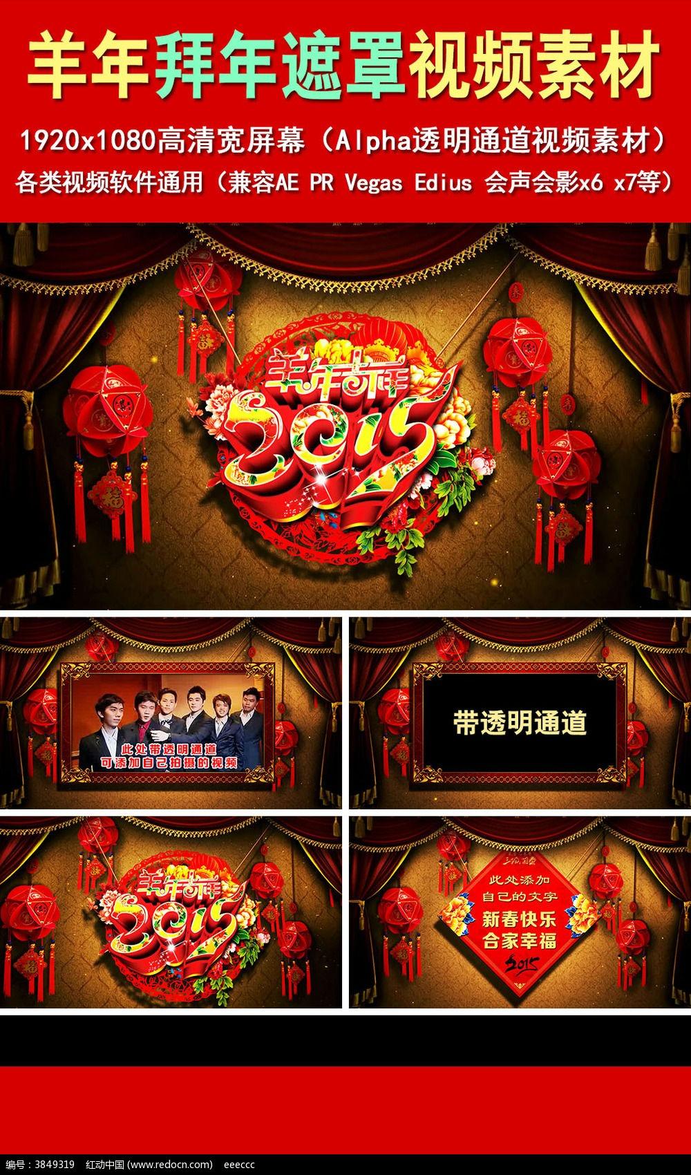 拜年视频_2015羊年春节拜年祝福视频片头