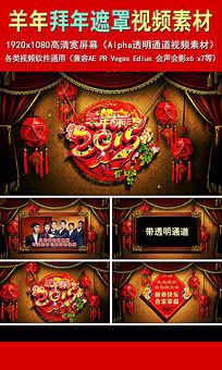 2015羊年春节拜年祝福视频片头