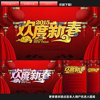 2015羊年欢度春节企业年会舞台背景