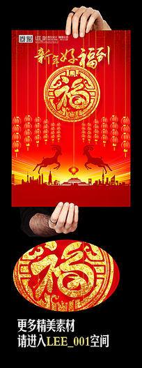 福字2015年春节创意海报设计