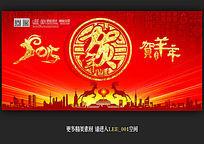 贺羊年2015年春节联欢晚会背景板设计