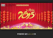 红灯笼2015年羊年新春联欢晚会背景设计