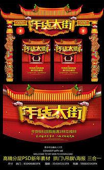 商场年货大街拱门广告海报