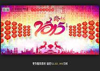 水彩风红灯笼2015年羊年新春联欢晚会背景设计