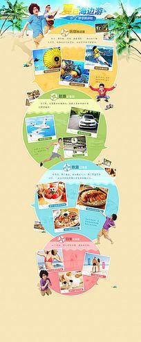 淘宝夏季海边旅游网页设计
