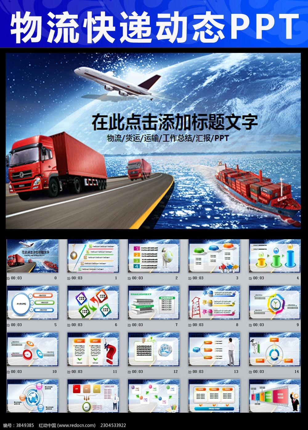 集装箱 仓促 船务 公司 PPT PPT模板 PPT图表 动态PPT 会议 报告