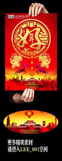 新年好2015年春节创意海报设计
