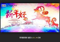 新年好2015年羊年新春联欢晚会背景设计