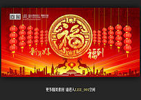 新年好福到2015年春节联欢晚会背景板设计