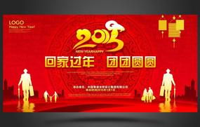 红色喜庆2015羊年回家过年展板背景设计