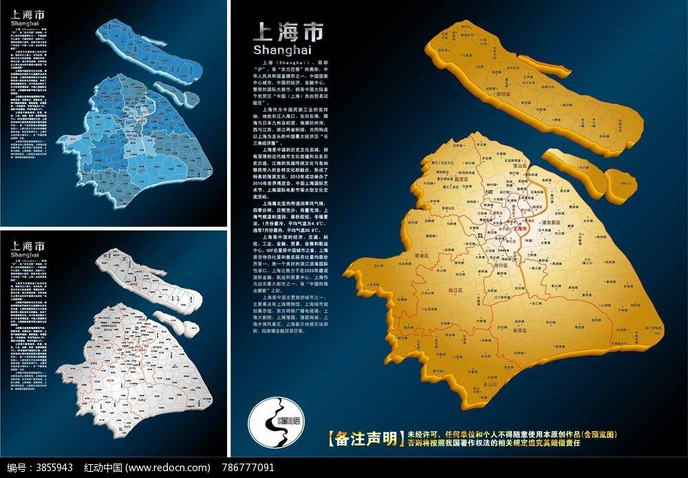 上海市行政图立体地图
