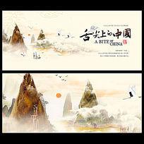 舌尖上的中国竹笋海报图