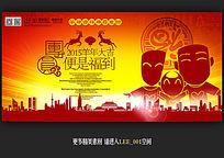 团圆2015羊年新年海报设计设计