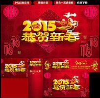 2015恭贺新春羊年广告素材