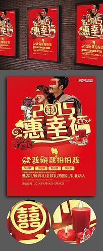 2015惠幸福婚庆海报