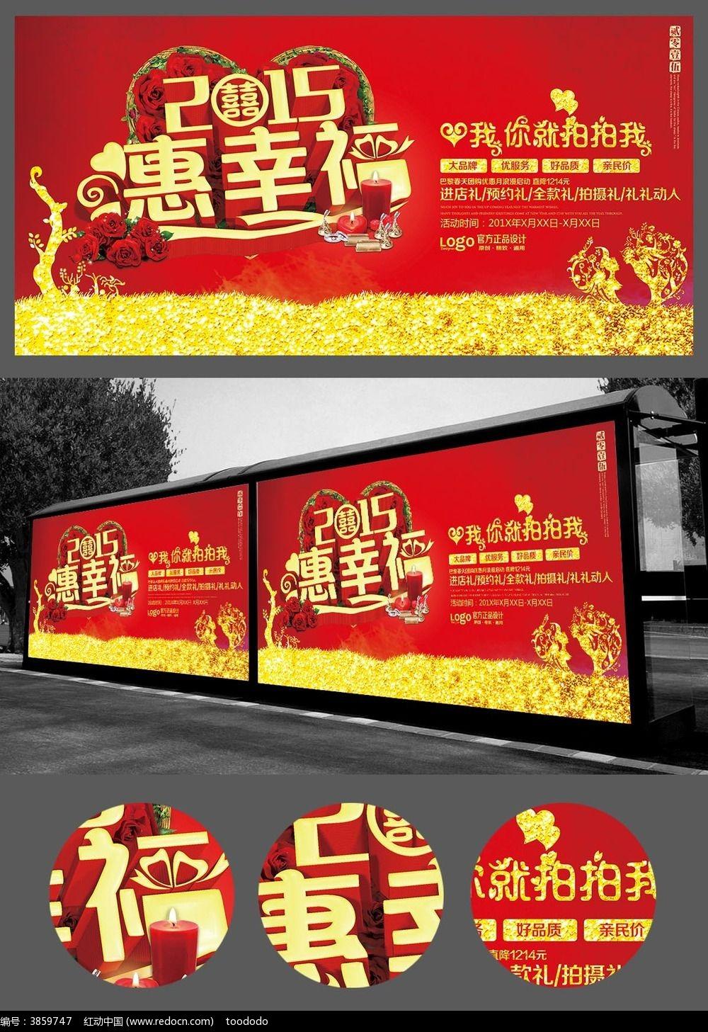 2015惠幸福婚庆展板海报图片