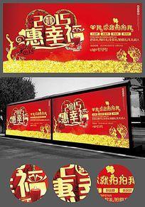2015惠幸福婚庆展板海报