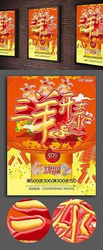 2015三羊开泰春节促销海报