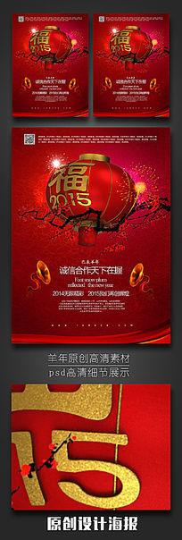 红色灯笼2015新年祝福海报