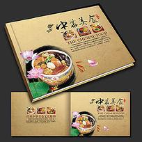 中华美食文化画册封面