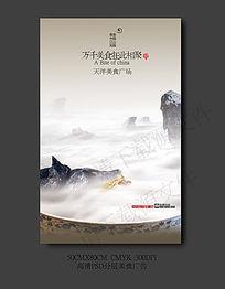 中华美食形象海报广告