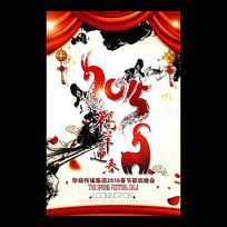 2015福羊迎春海报
