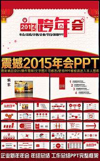 2015跨年会年终总结PPT视频