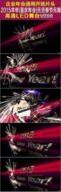 2015羊年新年开场视频片头