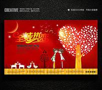 全城热恋情人节创意促销海报