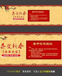淘宝2015年春节放假通知海报