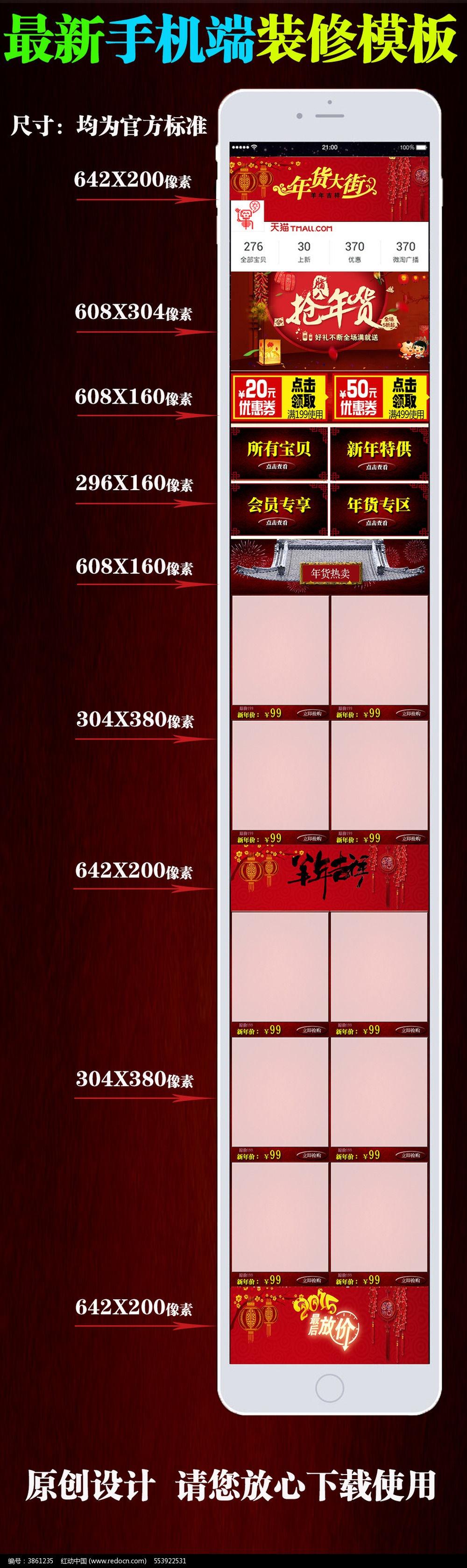 淘宝2015新年手机店铺首页装修模板图片下载