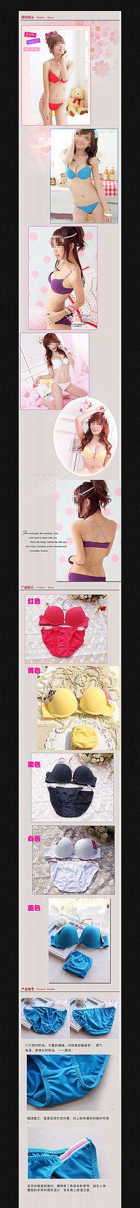 淘宝女装胸罩详情页宝贝描述模板
