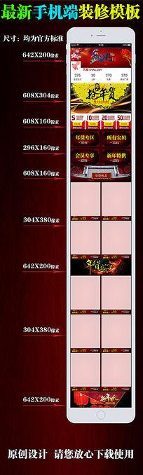淘宝新年店铺装修模板图片下载 PSD