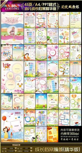 幼儿成长档案模板成长手册ppt精华版