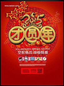 2015团圆年海报