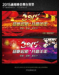 2015晚会舞台背景