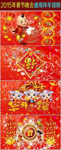 2015新年开场高清视频