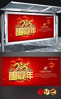 2015新年团圆年主题团聚背景海报