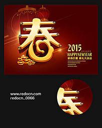 2015新年迎春促销海报吊旗