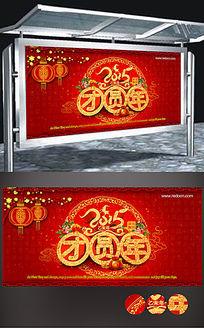 2015羊年团圆年春节联欢晚会背景板