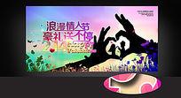 2.14情人节促销海报psd素材