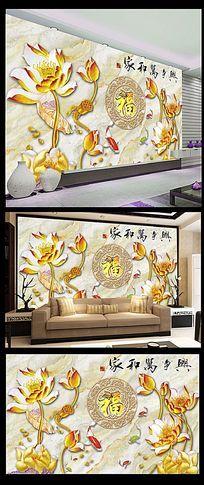 3D立体福字金色莲花背景墙