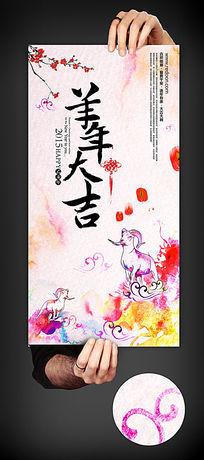 彩墨2015羊年大吉宣传海报设计