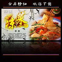 餐厅凉菜美食展板设计