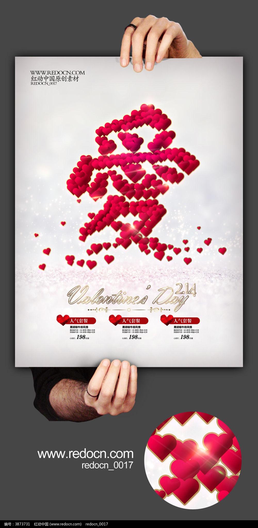 心形爱 爱心 情人节 2月14日 LOVE爱 爱情 百货 商超 情人节主题海报