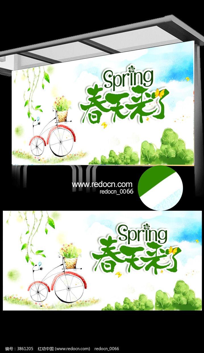 春天卡通背景图