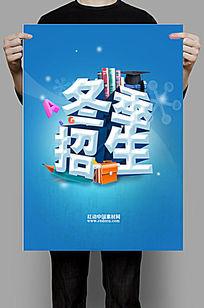冬季招生宣传海报