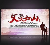 12款 父爱如山父亲节海报设计PSD下载